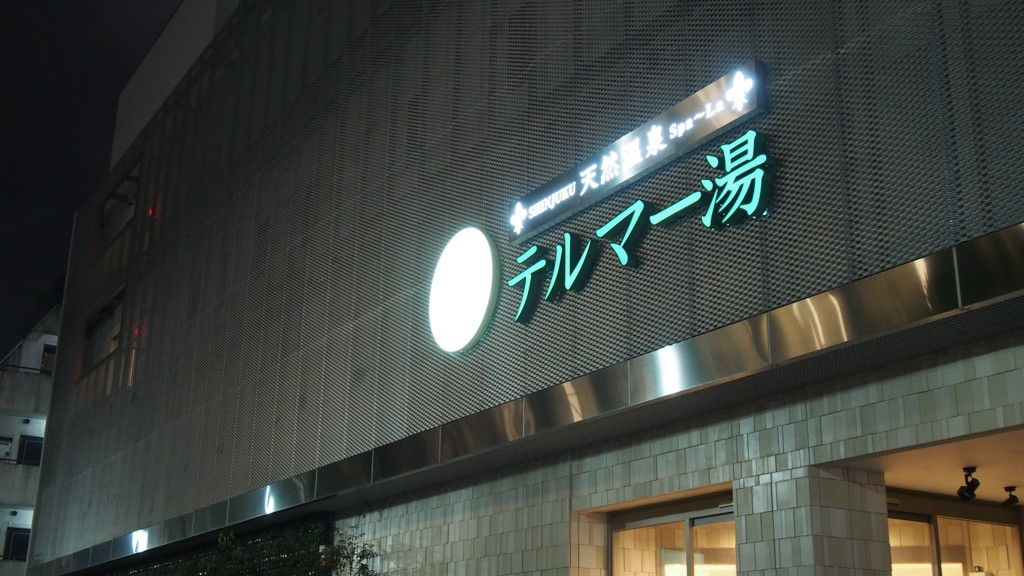 Image result for thermae yu shinjuku